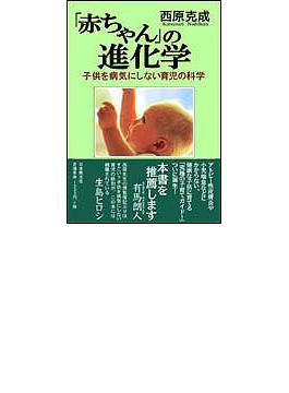 「赤ちゃん」の進化学 子供を病気にしない育児の科学