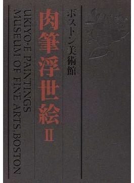ボストン美術館肉筆浮世絵 第2巻の表紙