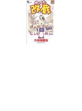 かってに改蔵(少年サンデーコミックス) 26巻セット(少年サンデーコミックス)