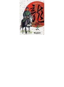 龍(RON)(ビッグコミックス) 42巻セット(ビッグコミックス)