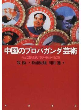 中国のプロパガンダ芸術 毛沢東様式に見る革命の記憶