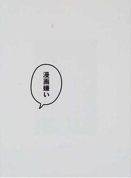 漫画嫌い 枡野浩一の漫画評(朝日新聞1998〜2000)