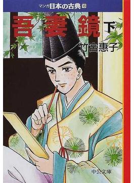 マンガ日本の古典 16 吾妻鏡 下巻(中公文庫)