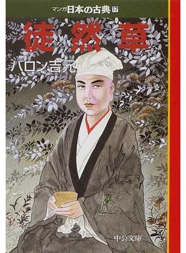 マンガ日本の古典 17 徒然草(中公文庫)