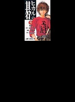 ヒカルの碁 5 (ジャンプ・コミックス)(ジャンプコミックス)