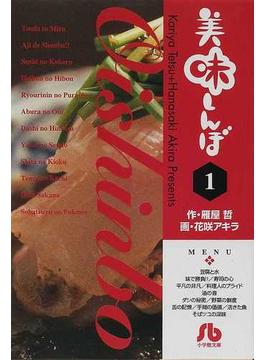 美味しんぼ 1(小学館文庫)