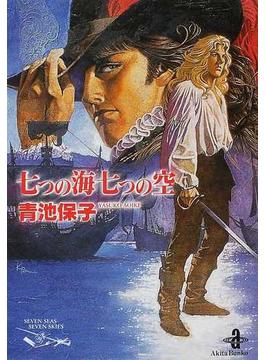 七つの海七つの空(秋田文庫)