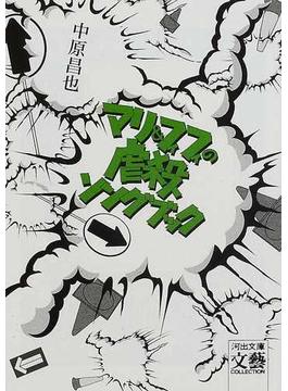 マリ&フィフィの虐殺ソングブック(河出文庫)