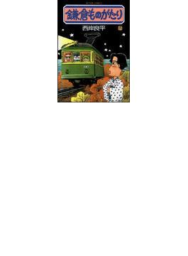 鎌倉ものがたり 14 (アクションコミックス)(アクションコミックス)