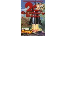 20世紀少年 本格科学冒険漫画 1 ともだち(ビッグコミックス)