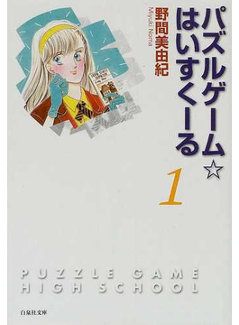 パズルゲーム☆はいすくーる 第1巻(白泉社文庫)