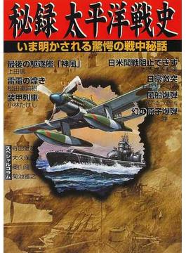 秘録太平洋戦史 いま明かされる驚愕の戦中秘話