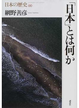 日本の歴史 00 「日本」とは何か
