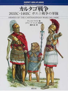 カルタゴ戦争 265BC−146BCポエニ戦争の軍隊
