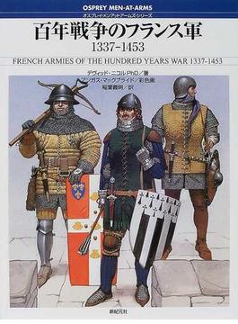 百年戦争のフランス軍 1337−1453
