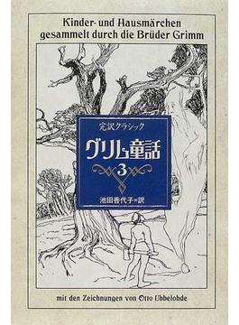 完訳クラシックグリム童話 3