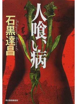 人喰い病(ハルキ文庫)