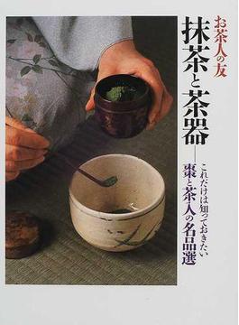 抹茶と茶器 これだけは知っておきたい棗と茶入の名品選