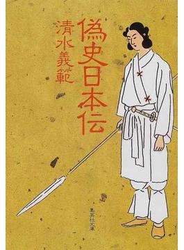 偽史日本伝(集英社文庫)