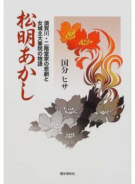 松明あかし 須賀川・二階堂家の悲劇と女城主大乗院の物語