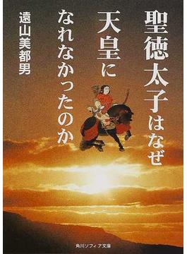 聖徳太子はなぜ天皇になれなかったのか(角川ソフィア文庫)