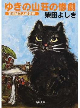 ゆきの山荘の惨劇 猫探偵正太郎登場(角川文庫)