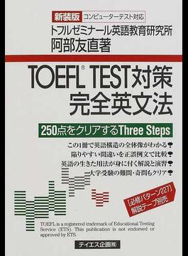 TOEFL TEST対策完全英文法 250点をクリアするThree Steps 新装第2版