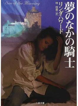 夢のなかの騎士(二見文庫)