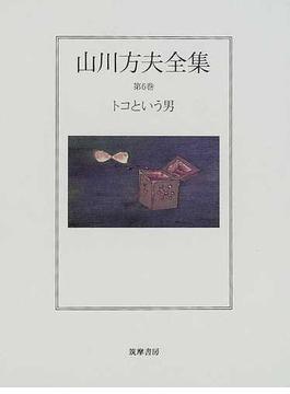 山川方夫全集 第6巻 トコという男