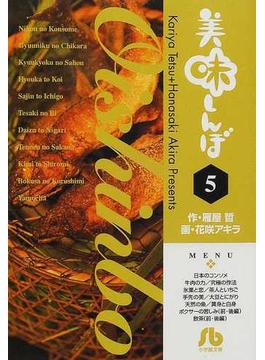 美味しんぼ 5(小学館文庫)