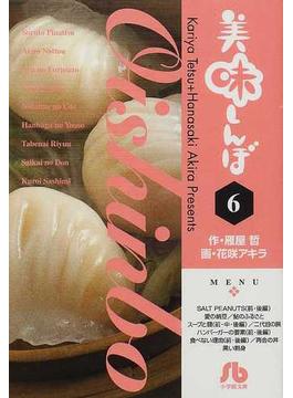 美味しんぼ 6(小学館文庫)