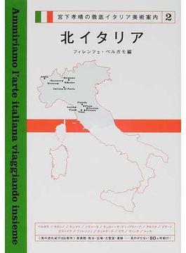 宮下孝晴の徹底イタリア美術案内 2 北イタリア フィレンツェ・ベルガモ編
