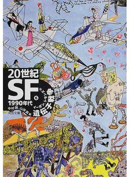 20世紀SF 6 1990年代遺伝子戦争...