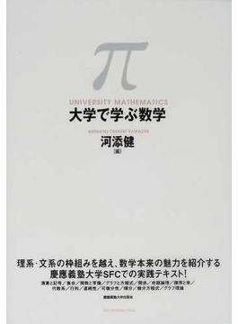 大学で学ぶ数学 慶応義塾大学SFCでの実践テキスト!