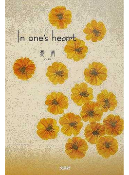 In one's heart