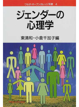 ジェンダーの心理学 (ワセダ・オープンカレッジ双書)の表紙