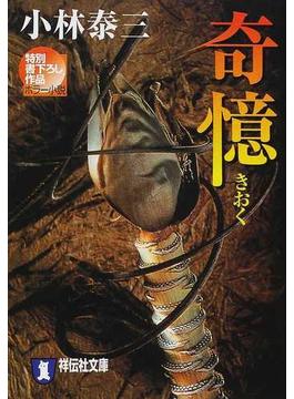奇憶(祥伝社文庫)
