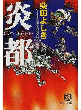 炎都 City inferno(徳間文庫)