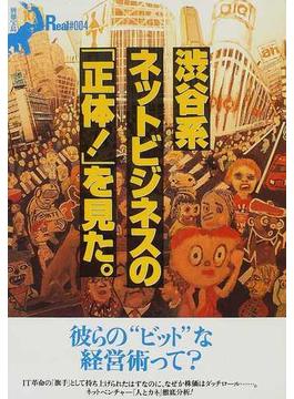 """渋谷系ネットビジネスの「正体!」を見た。 彼らの""""ビット""""な経営術って?"""