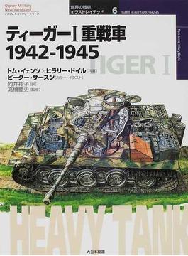 ティーガーⅠ重戦車 1942−1945