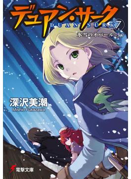 デュアン・サーク 7 氷雪のオパール 上(電撃文庫)