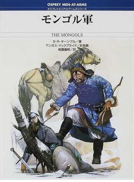 モンゴル軍