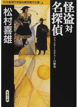 日本推理作家協会賞受賞作全集 52 怪盗対名探偵(双葉文庫)