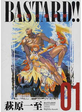 BASTARD!! Vol.1 暗黒の破壊神 完全版 (YOUNG JUMP愛蔵版)