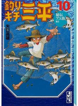 釣りキチ三平 10 秘伝アユ漁編 1(講談社漫画文庫)