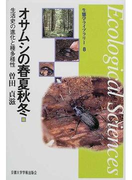 オサムシの春夏秋冬 生活史の進化と種多様性