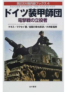 ドイツ装甲師団 電撃戦の立役者