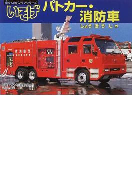 いそげパトカー・消防車
