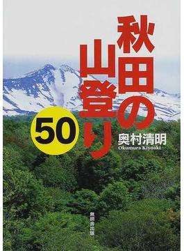 秋田の山登り50