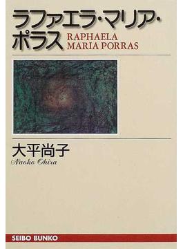 ラファエラ・マリア・ポラス
